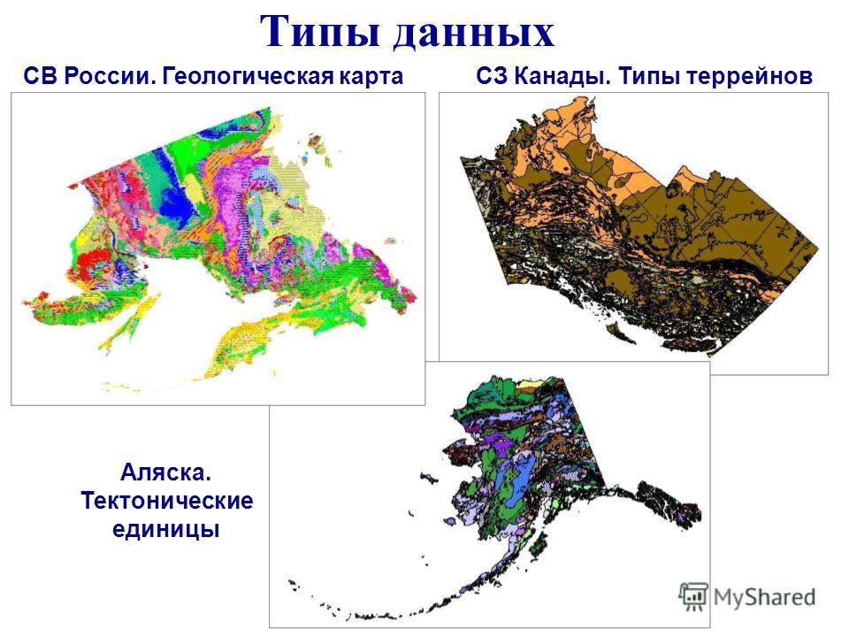 Типы данных СВ России. Геологическая карта Аляска. Тектонические единицы СЗ Канады. Типы террейнов