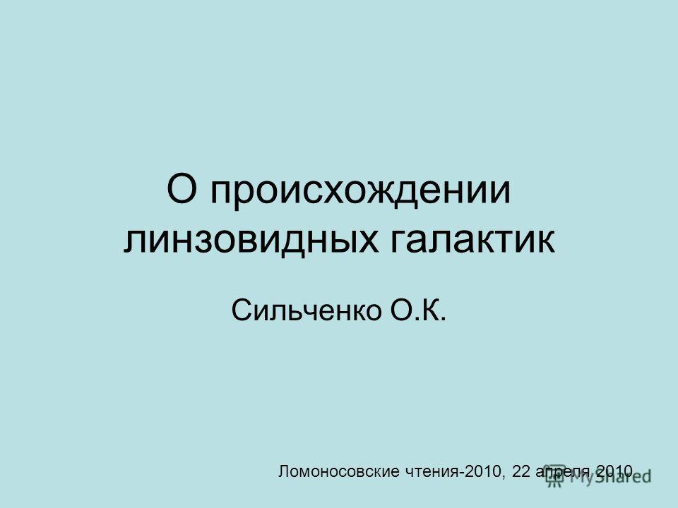 О происхождении линзовидных галактик Сильченко О.К. Ломоносовские чтения-2010, 22 апреля 2010