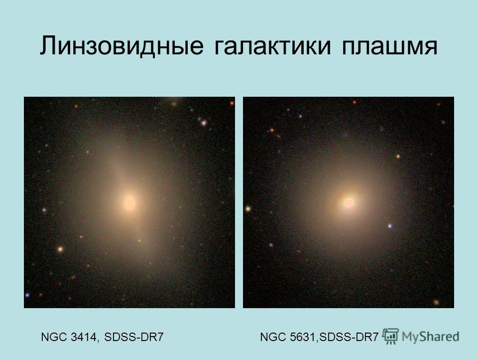 Линзовидные галактики плашмя NGC 3414, SDSS-DR7NGC 5631,SDSS-DR7