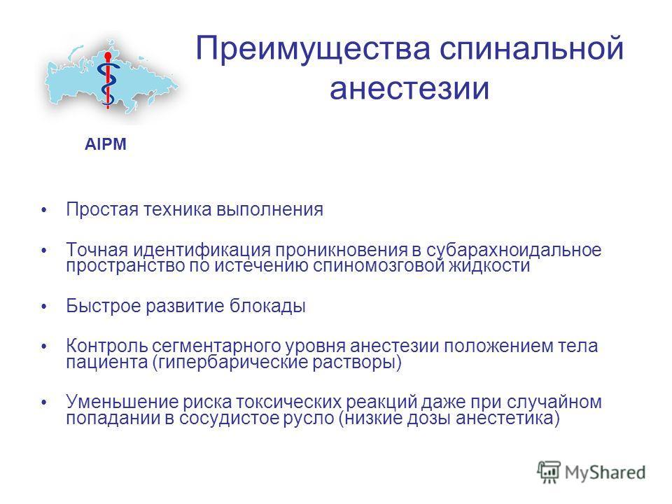 Преимущества спинальной анестезии Простая техника выполнения Точная идентификация проникновения в субарахноидальное пространство по истечению спиномозговой жидкости Быстрое развитие блокады Контроль сегментарного уровня анестезии положением тела паци