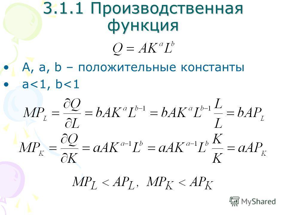 A, a, b – положительные константы a