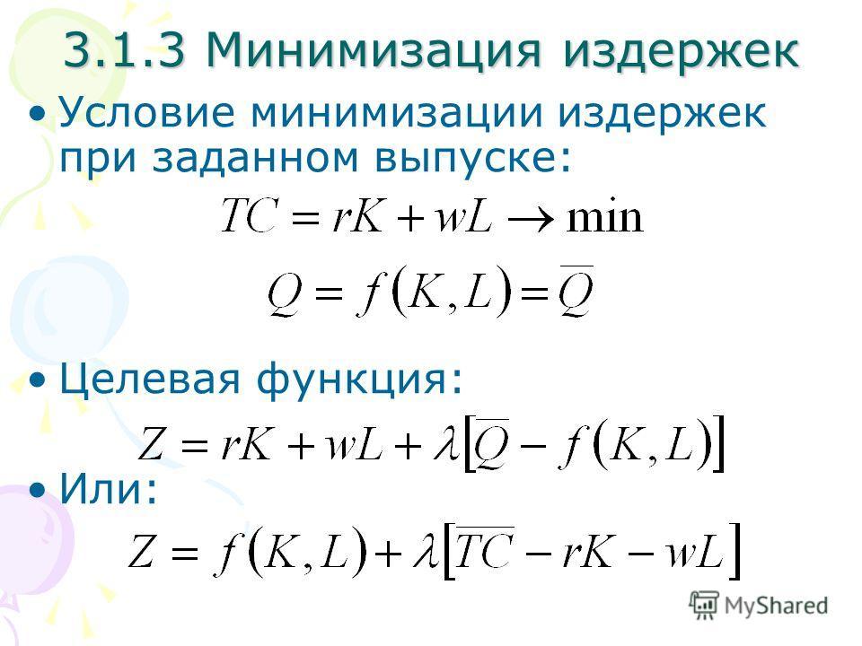 Условие минимизации издержек при заданном выпуске: Целевая функция: Или: 3.1.3 Минимизация издержек