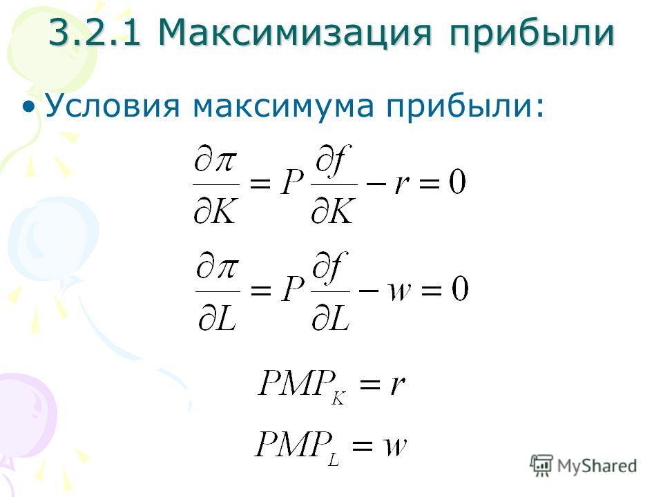 Условия максимума прибыли: 3.2.1 Максимизация прибыли