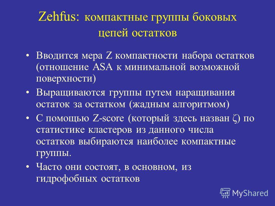 Zehfus: компактные группы боковых цепей остатков Вводится мера Z компактности набора остатков (отношение ASA к минимальной возможной поверхности) Выращиваются группы путем наращивания остаток за остатком (жадным алгоритмом) С помощью Z-score (который