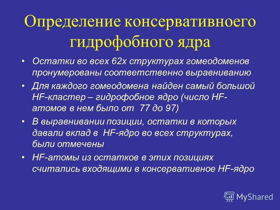 Определение консервативноего гидрофобного ядра Остатки во всех 62х структурах гомеодоменов пронумерованы соответственно выравниванию Для каждого гомеодомена найден самый большой HF-кластер – гидрофобное ядро (число HF- атомов в нем было от 77 до 97)