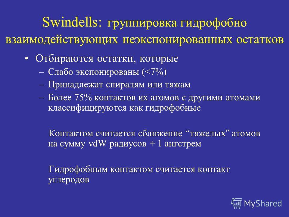 Swindells: группировка гидрофобно взаимодействующих неэкспонированных остатков Отбираются остатки, которые –Слабо экспонированы (