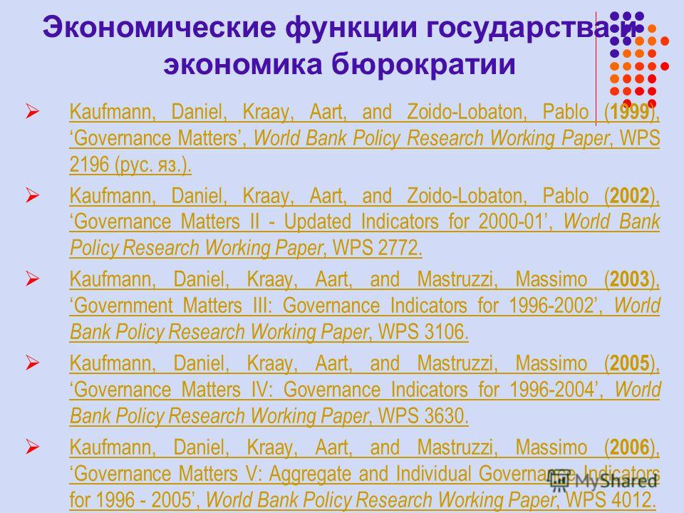 Kaufmann, Daniel, Kraay, Aart, and Zoido-Lobaton, Pablo ( 1999 ), Governance Matters, World Bank Policy Research Working Paper, WPS 2196 (рус. яз.). Kaufmann, Daniel, Kraay, Aart, and Zoido-Lobaton, Pablo ( 1999 ), Governance Matters, World Bank Poli