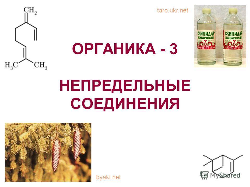 ОРГАНИКА - 3 НЕПРЕДЕЛЬНЫЕ СОЕДИНЕНИЯ byaki.net taro.ukr.net