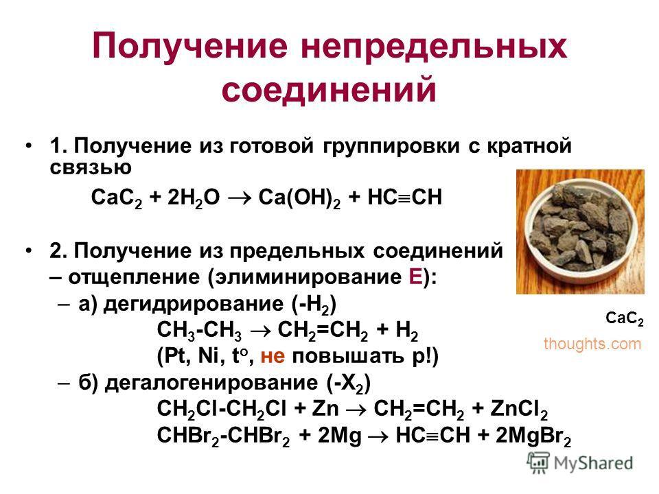 Получение непредельных соединений 1. Получение из готовой группировки с кратной связью СaC 2 + 2H 2 O Са(ОН) 2 + НС СН 2. Получение из предельных соединений – отщепление (элиминирование Е): –а) дегидрирование (-H 2 ) СН 3 -СН 3 СН 2 =СН 2 + Н 2 (Pt,