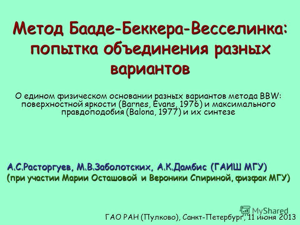 Метод Бааде-Беккера-Весселинка: попытка объединения разных вариантов О едином физическом основании разных вариантов метода BBW: поверхностной яркости (Barnes, Evans, 1976) и максимального правдоподобия (Balona, 1977) и их синтезе А.С.Расторгуев, М.В.