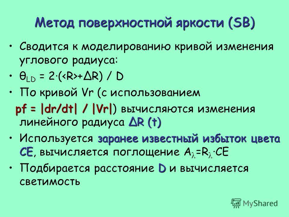 Метод поверхностной яркости (SB) Сводится к моделированию кривой изменения углового радиуса: θ LD = 2·( +ΔR) / D По кривой Vr (с использованием pf = |dr/dt| / |Vr| ΔR (t) pf = |dr/dt| / |Vr|) вычисляются изменения линейного радиуса ΔR (t) заранее изв
