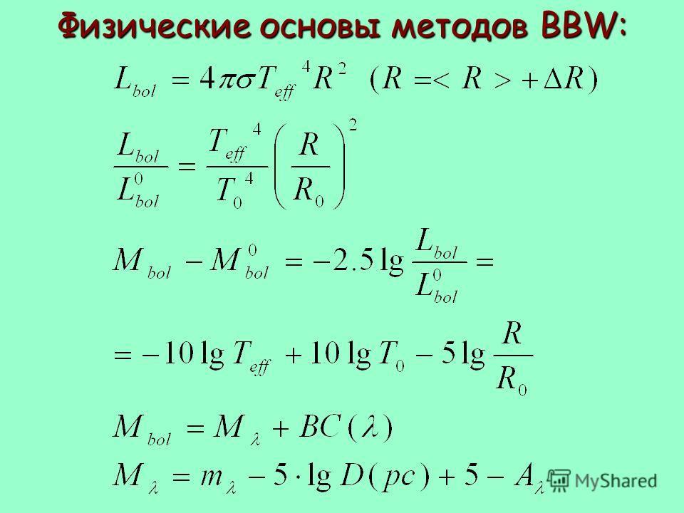 Физические основы методов BBW: