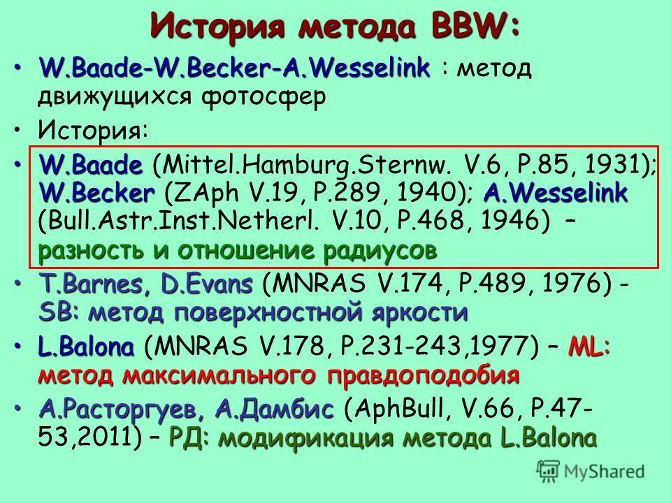 История метода BBW: W.Baade-W.Becker-A.WesselinkW.Baade-W.Becker-A.Wesselink : метод движущихся фотосфер История: W.Baade W.BeckerA.Wesselink разность и отношение радиусовW.Baade (Mittel.Hamburg.Sternw. V.6, P.85, 1931); W.Becker (ZAph V.19, P.289, 1