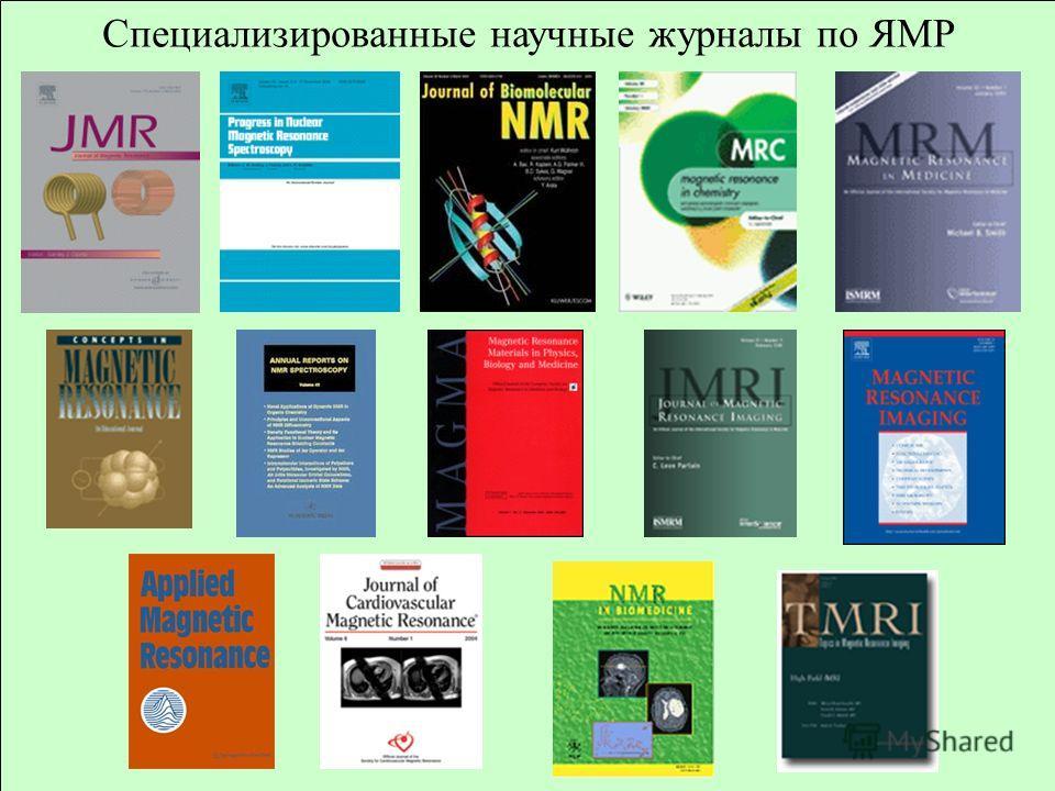 Специализированные научные журналы по ЯМР