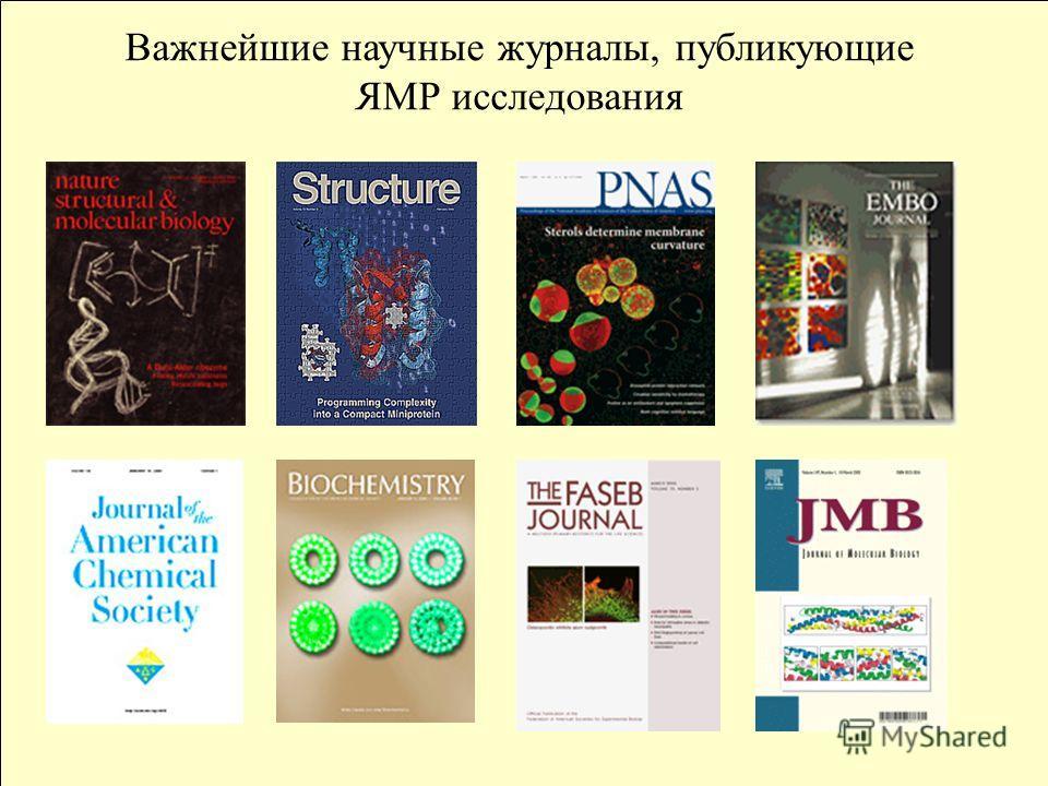 Важнейшие научные журналы, публикующие ЯМР исследования