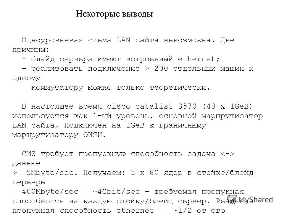 Одноуровневая схема LAN сайта невозможна. Две причины: - блайд сервера имеют встроенный ethernet; - реализовать подключение > 200 отдельных машин к одному коммутатору можно только теоретически. В настоящее время cisco catalist 3570 (48 x 1GeB) исполь