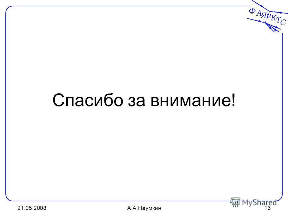 Ф А Я С Т К и 21.05.2008А.А.Наумкин13 Спасибо за внимание!