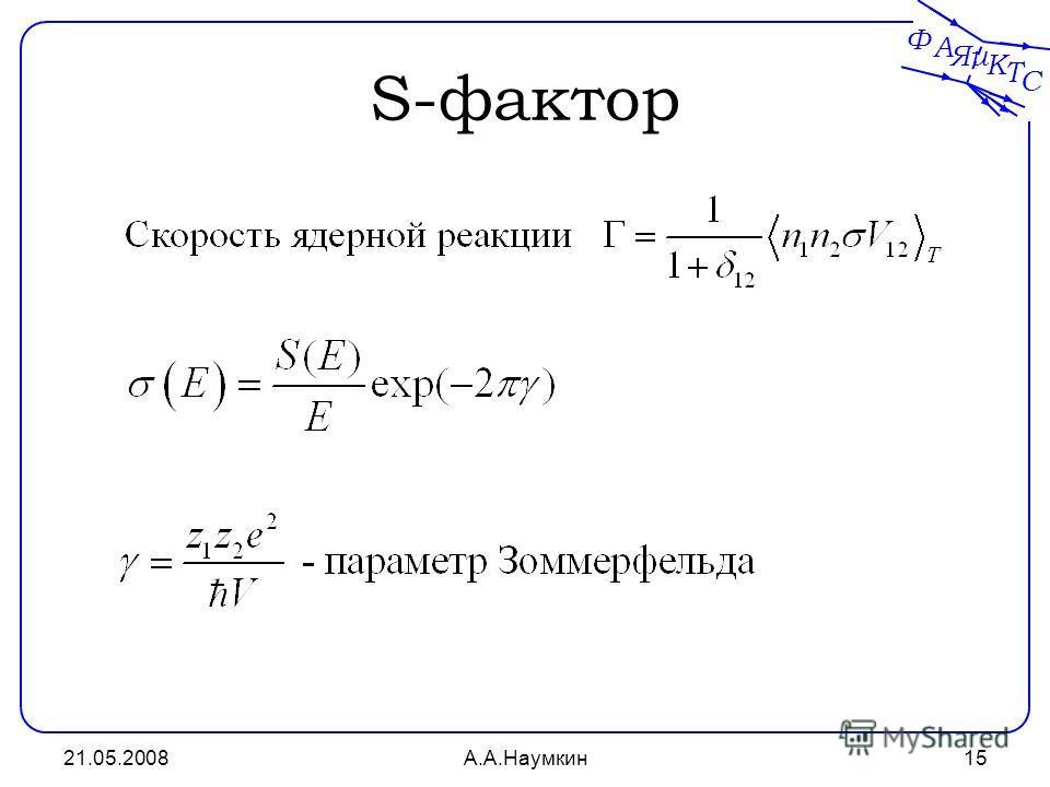 Ф А Я С Т К и 21.05.2008А.А.Наумкин15 S-фактор
