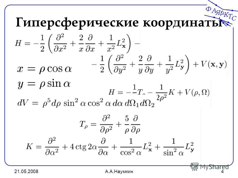 Ф А Я С Т К и 21.05.2008А.А.Наумкин4 Гиперсферические координаты