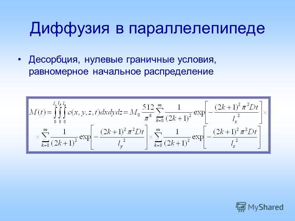 Диффузия в параллелепипеде Десорбция, нулевые граничные условия, равномерное начальное распределение