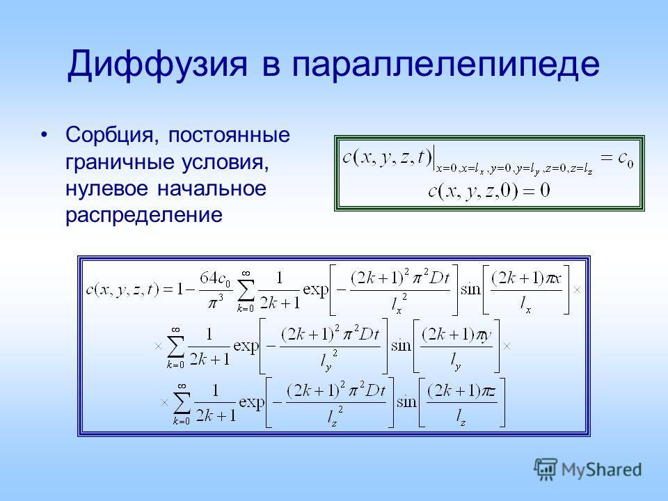 Диффузия в параллелепипеде Сорбция, постоянные граничные условия, нулевое начальное распределение