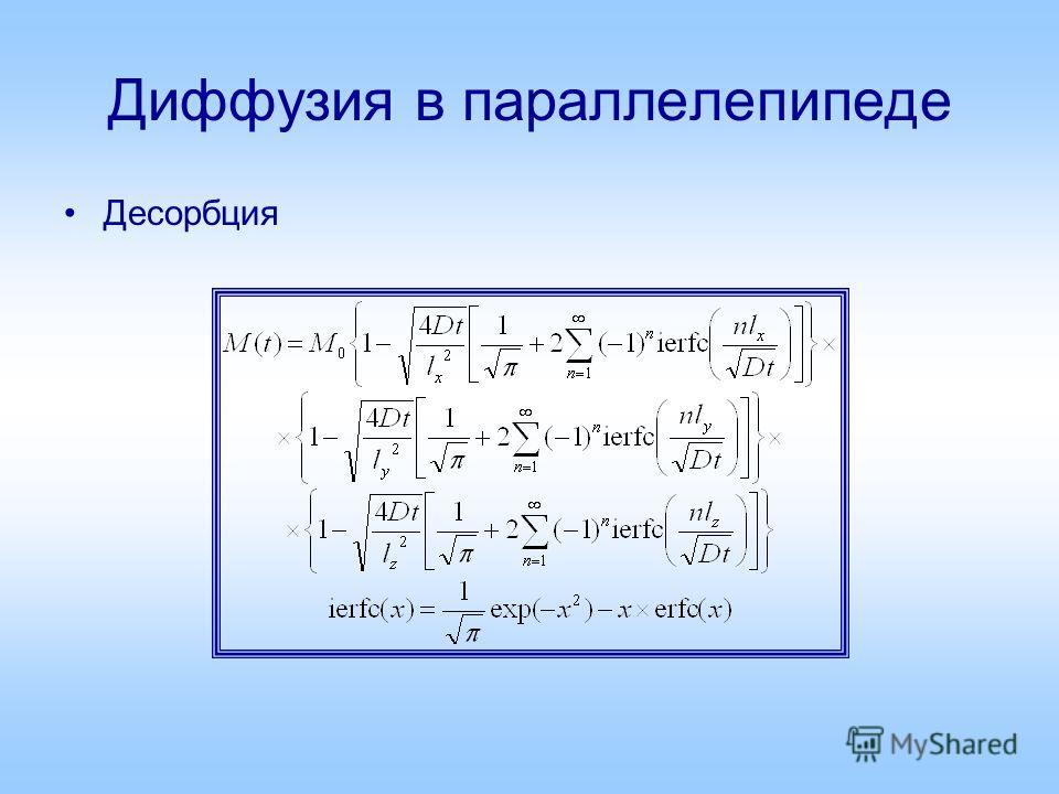 Диффузия в параллелепипеде Десорбция
