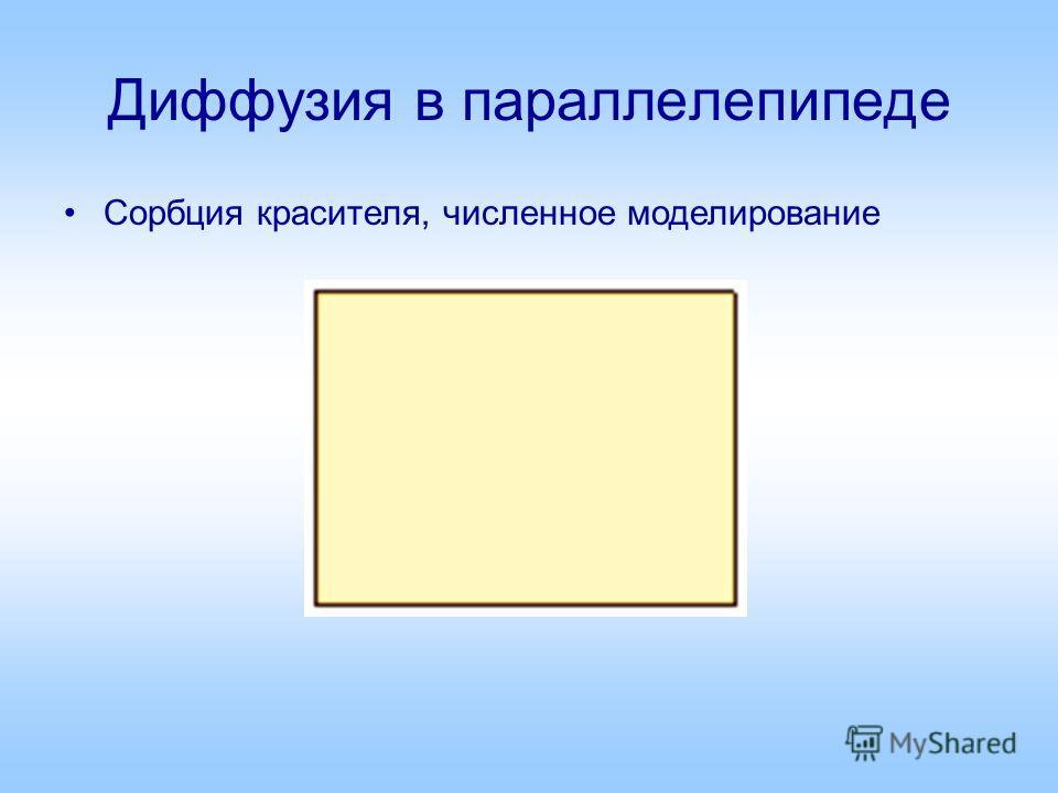 Диффузия в параллелепипеде Сорбция красителя, численное моделирование