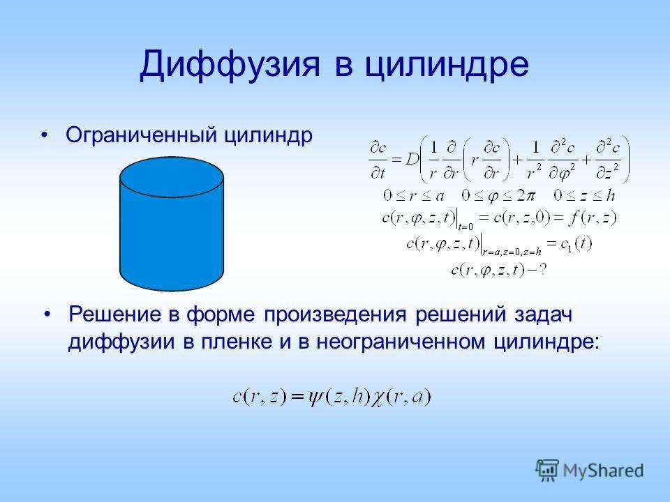 Диффузия в цилиндре Решение в форме произведения решений задач диффузии в пленке и в неограниченном цилиндре: Ограниченный цилиндр