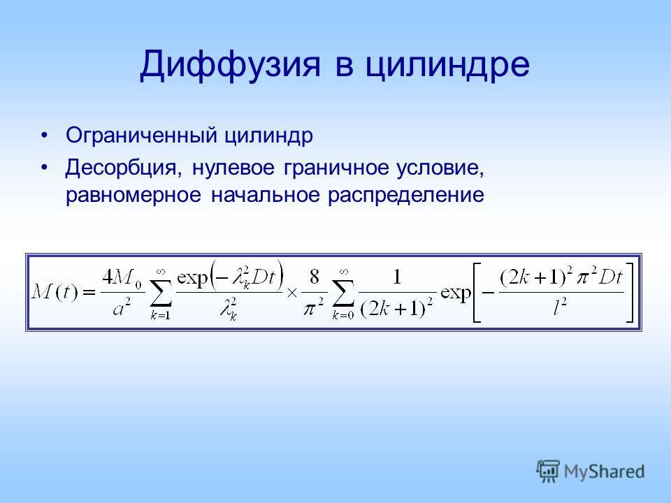Диффузия в цилиндре Ограниченный цилиндр Десорбция, нулевое граничное условие, равномерное начальное распределение