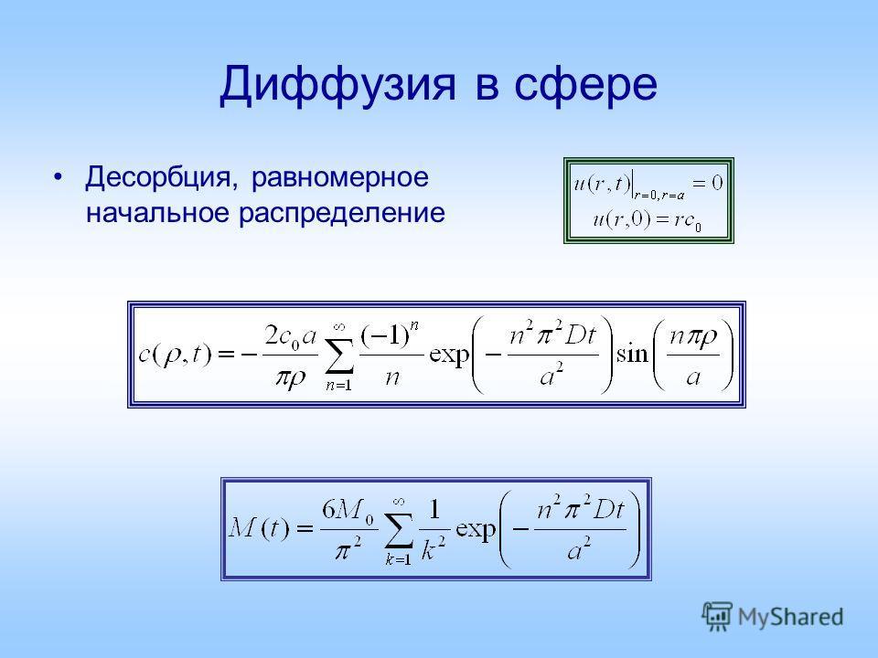 Диффузия в сфере Десорбция, равномерное начальное распределение