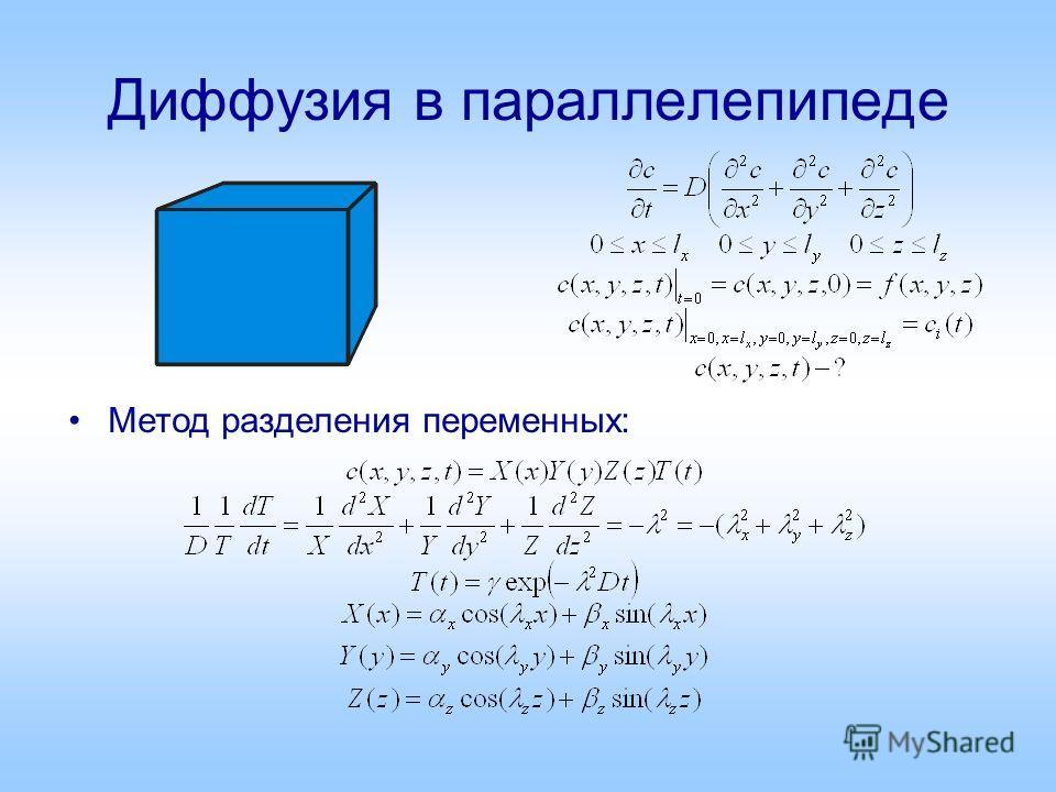 Диффузия в параллелепипеде Метод разделения переменных: