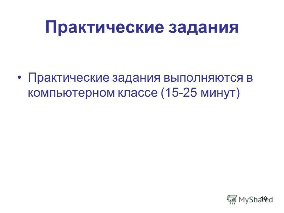10 Практические задания Практические задания выполняются в компьютерном классе (15-25 минут)