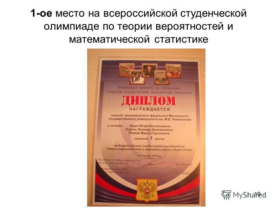 1-ое место на всероссийской студенческой олимпиаде по теории вероятностей и математической статистике 19