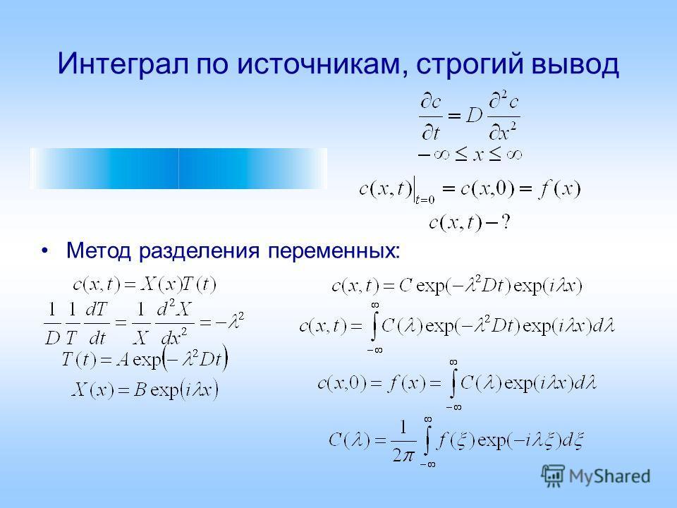 Интеграл по источникам, строгий вывод Метод разделения переменных: