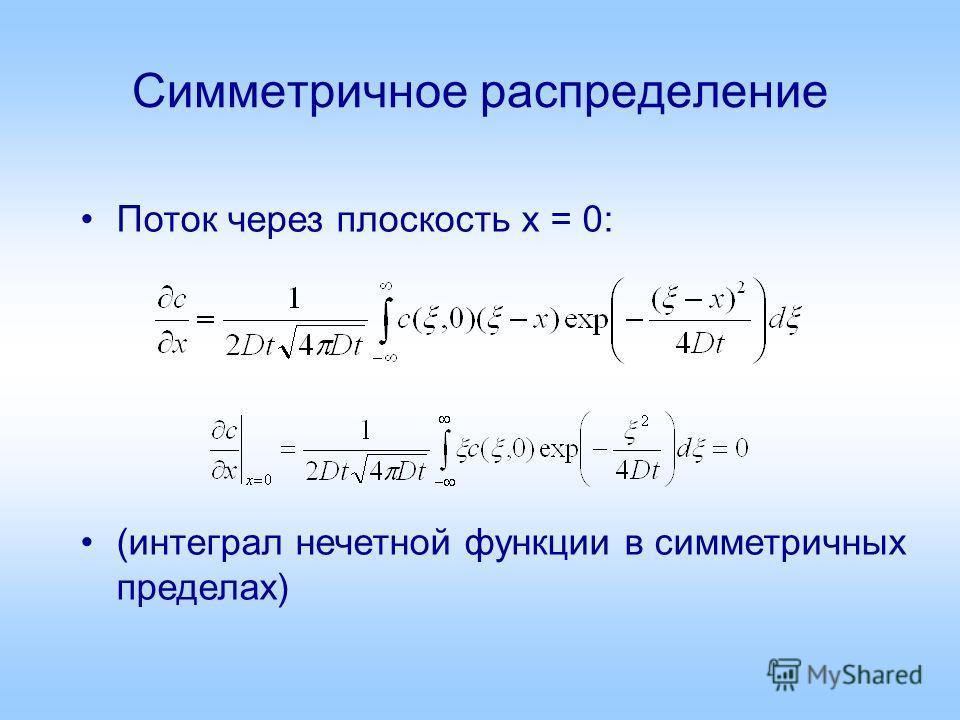 Поток через плоскость x = 0: (интеграл нечетной функции в симметричных пределах)