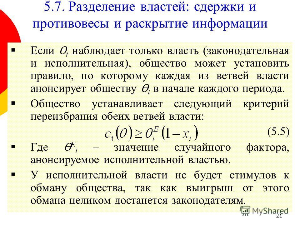 21 Если Ѳ t наблюдает только власть (законодательная и исполнительная), общество может установить правило, по которому каждая из ветвей власти анонсирует обществу Ѳ t в начале каждого периода. Общество устанавливает следующий критерий переизбрания об