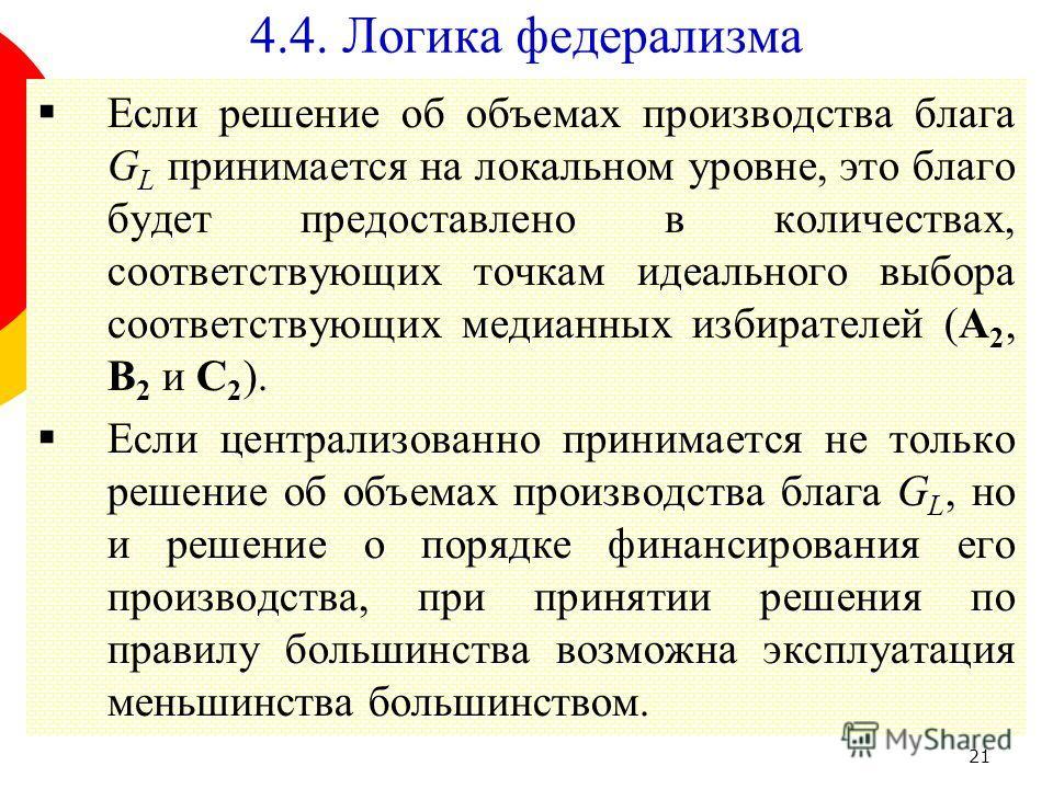 21 Если решение об объемах производства блага G L принимается на локальном уровне, это благо будет предоставлено в количествах, соответствующих точкам идеального выбора соответствующих медианных избирателей (A 2, B 2 и С 2 ). Если централизованно при