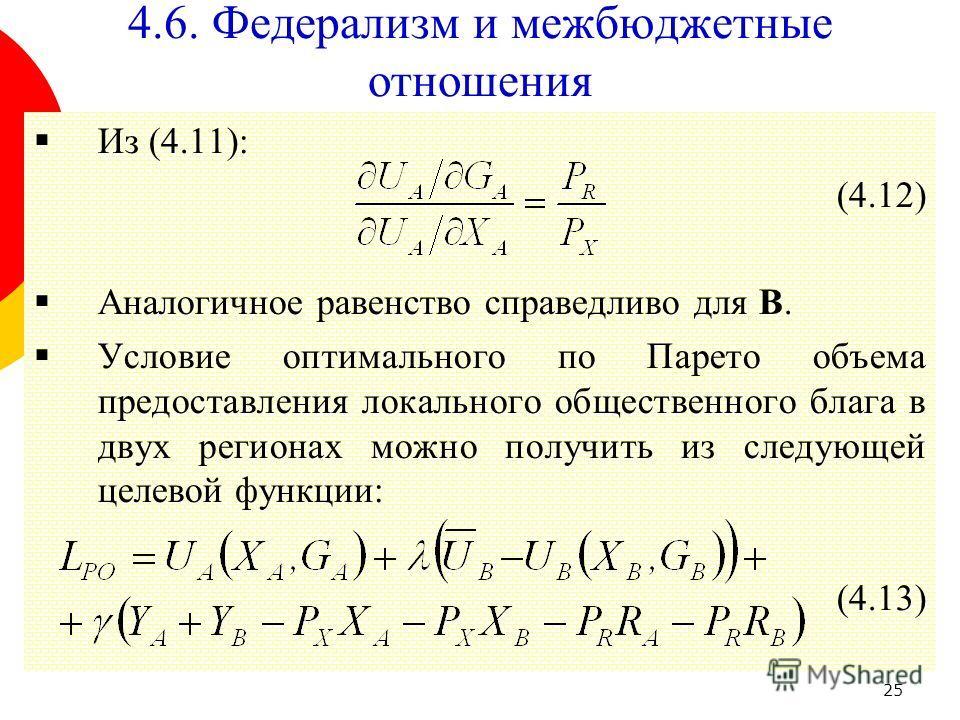 25 Из (4.11): (4.12) Аналогичное равенство справедливо для B. Условие оптимального по Парето объема предоставления локального общественного блага в двух регионах можно получить из следующей целевой функции: (4.13) 4.6. Федерализм и межбюджетные отнош