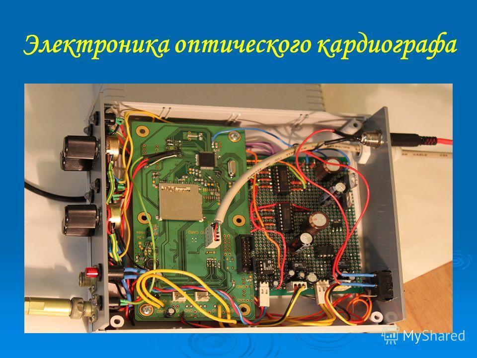 Электроника оптического кардиографа