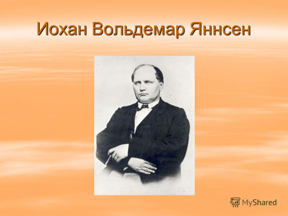 Иохан Вольдемар Яннсен