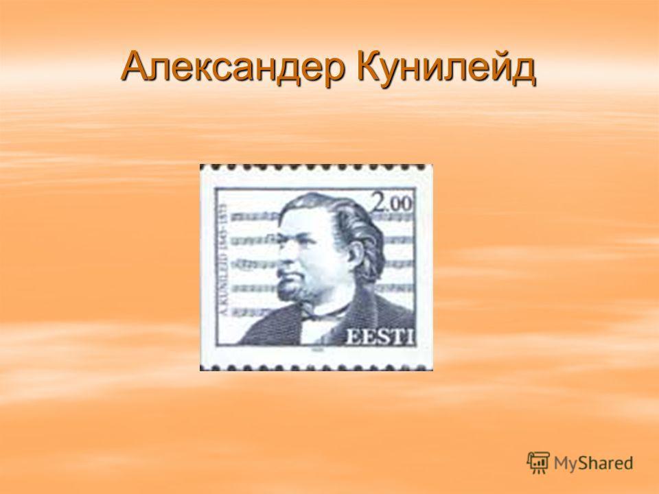 Александер Кунилейд