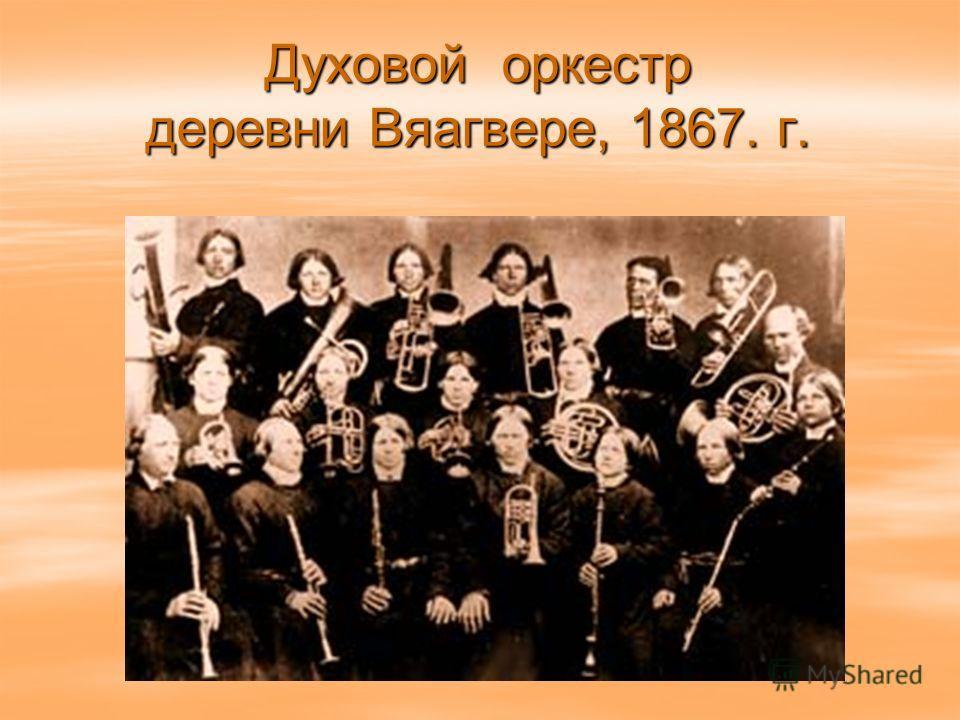 Духовой оркестр деревни Вяагвере, 1867. г.