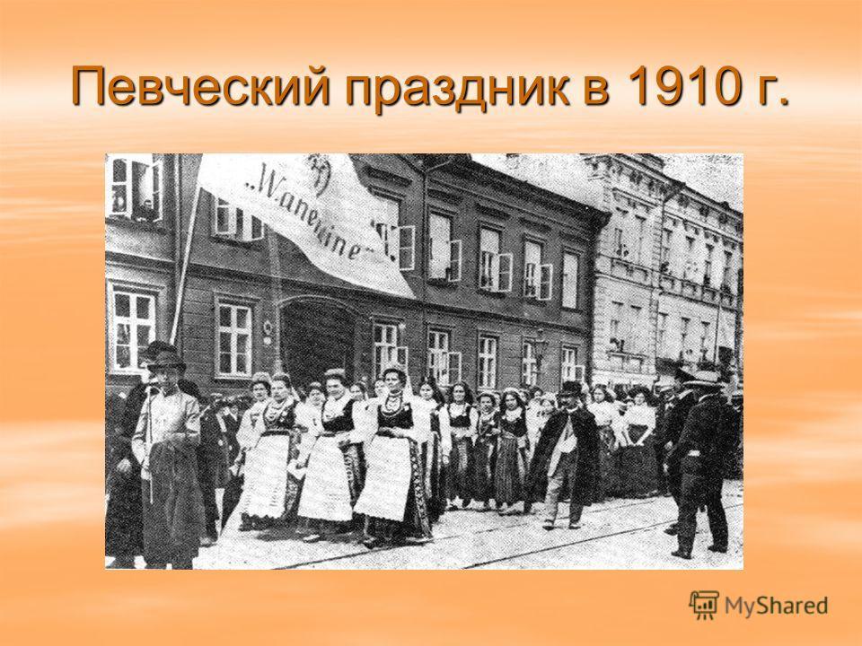 Певческий праздник в 1910 г.
