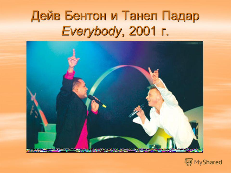 Дейв Бентон и Танел Падар Everybody, 2001 г.