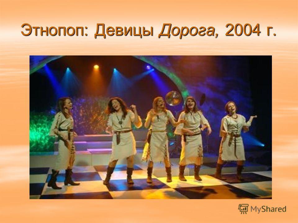 Этнопоп: Девицы Дорога, 2004 г.