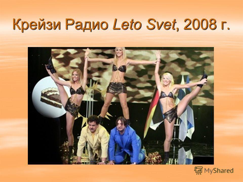 Крейзи Радио Leto Svet, 2008 г.