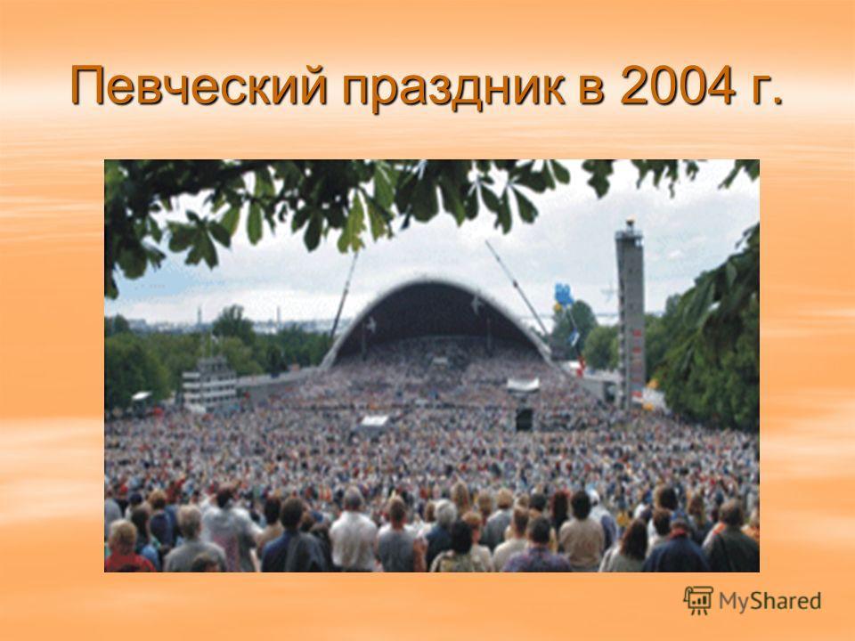 Певческий праздник в 2004 г.