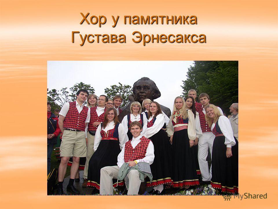 Хор у памятника Густава Эрнесакса