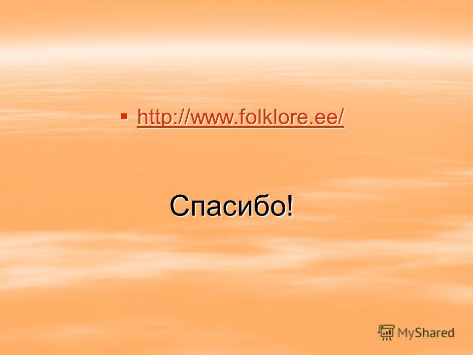 http://www.folklore.ee/ http://www.folklore.ee/ http://www.folklore.ee/ Спасибо!