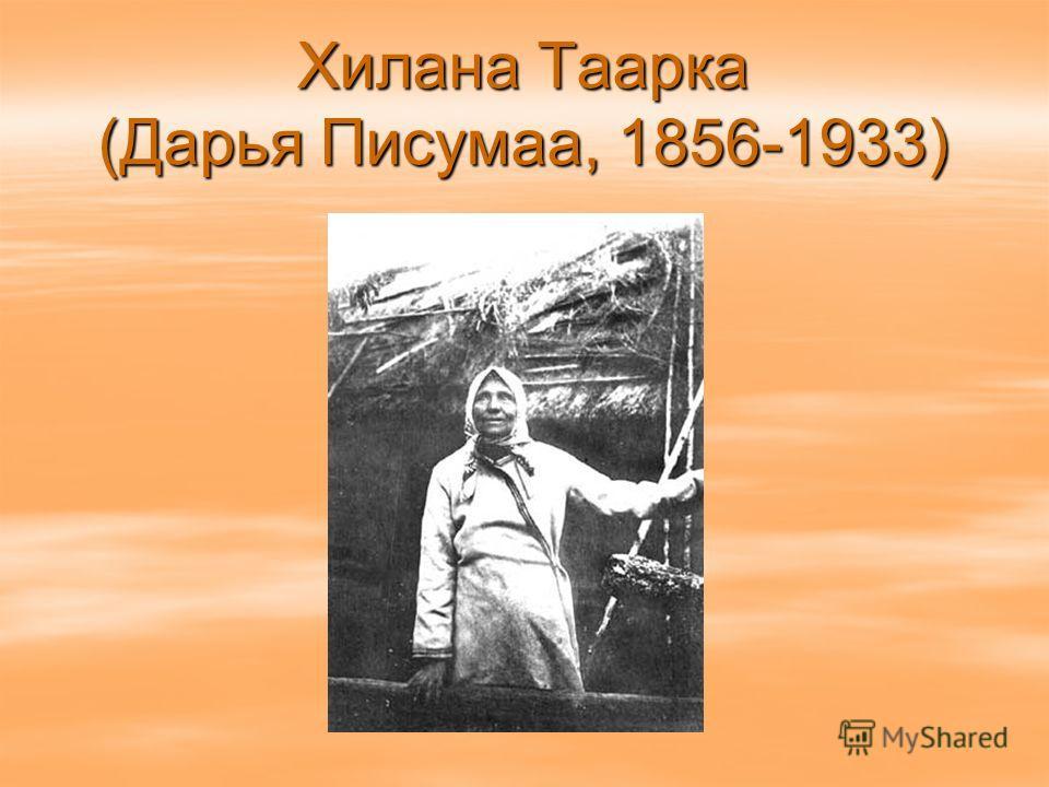 Хилана Таарка (Дарья Пиcумаа, 1856-1933)